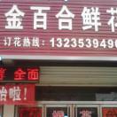 重坊金百合鲜花店