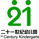 21世纪幼儿园亦庄园