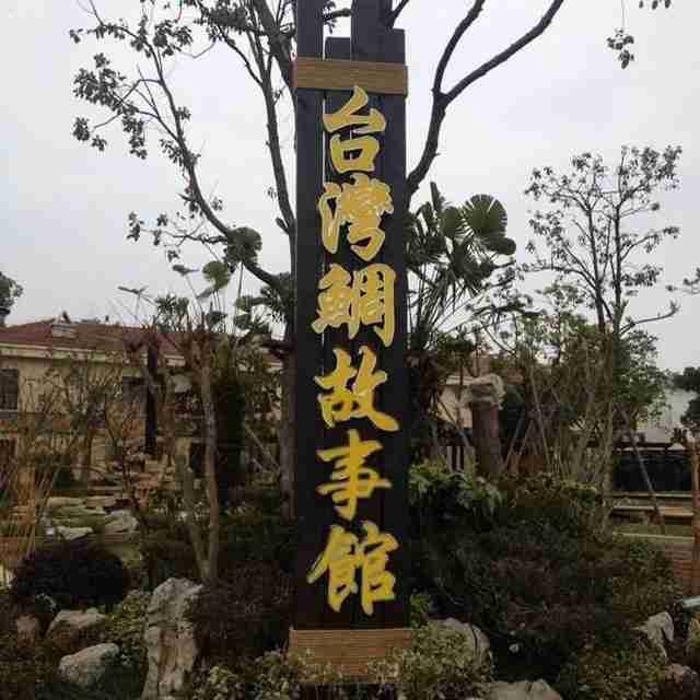 昆山台湾鲷
