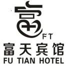 杭州富阳富天宾馆