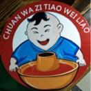 川娃子砂锅串串香圣水店