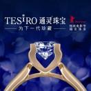 Tesiro通灵珠宝