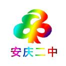 安庆市第二中学