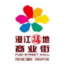 澄江福地商业街