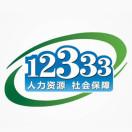 长沙人社12333