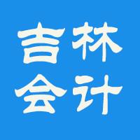 吉林省会计网