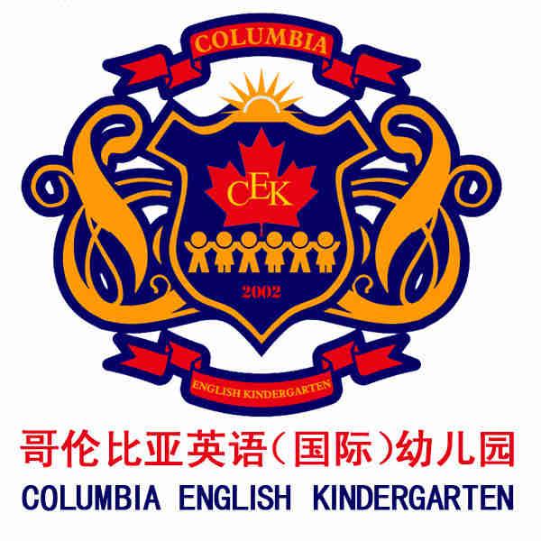 吉林省哥伦比亚英语幼儿园动态