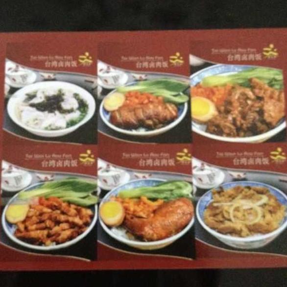 延寿县台湾卤肉饭