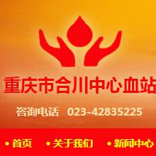 重庆市合川中心血站