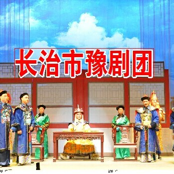 山西省长治市豫剧团