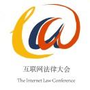 互联网法律大会