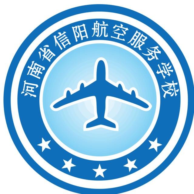 河南省信阳航空服务学校国际学院