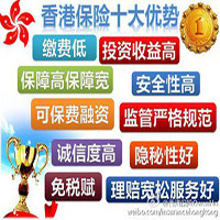 香港保障和储蓄分红