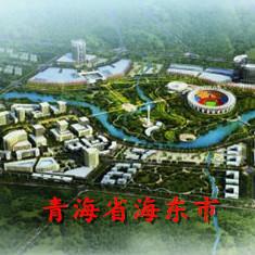青海省海东市
