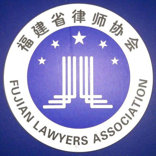 福建省律协纪律部