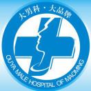 茂名欧亚男科医院