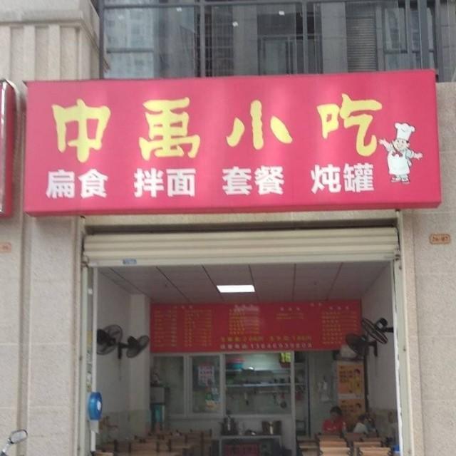 中禹小吃禹州店