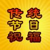 传统节日祝福公众号