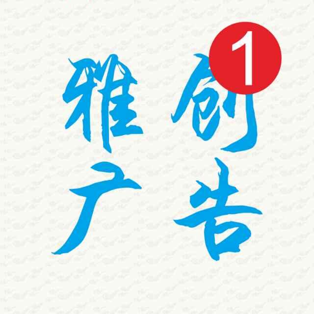 Avatar - A+1雅创广告杨胜