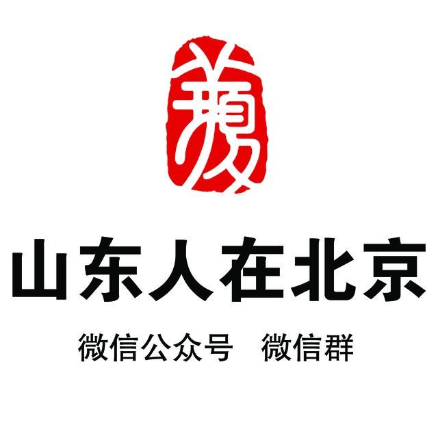 山东人在北京公众号