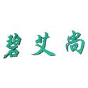 莆田碧艾尚美容养生馆