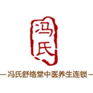冯氏舒络堂中医