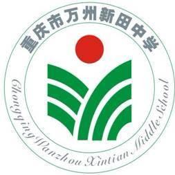 重庆市万州新田中学