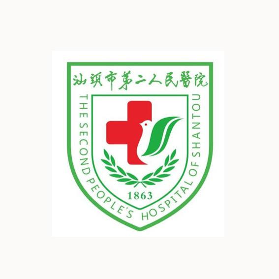 汕头市第二人民医院(汕头市红十字会医院) 汕头市第二人民医院