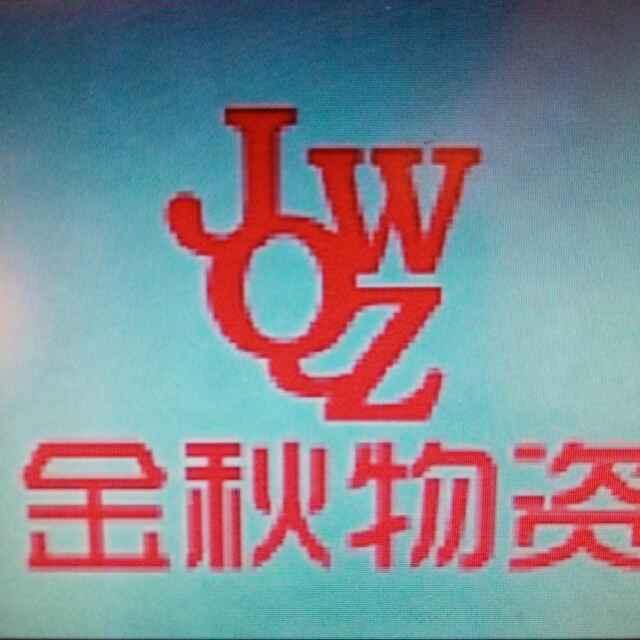 金秋jqwz