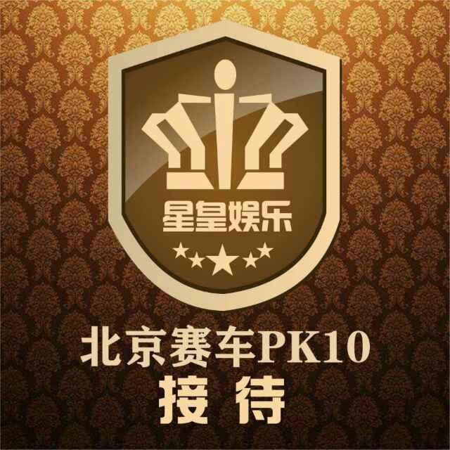 北京赛车信誉微信群9.8【星皇娱乐】