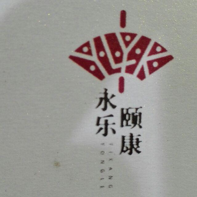 永乐文化产业园