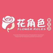 石家庄花角色鲜花定制