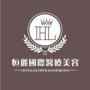 杭州恒丽医疗整形