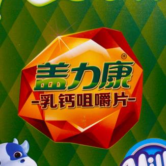 氨糖软骨素乳钙