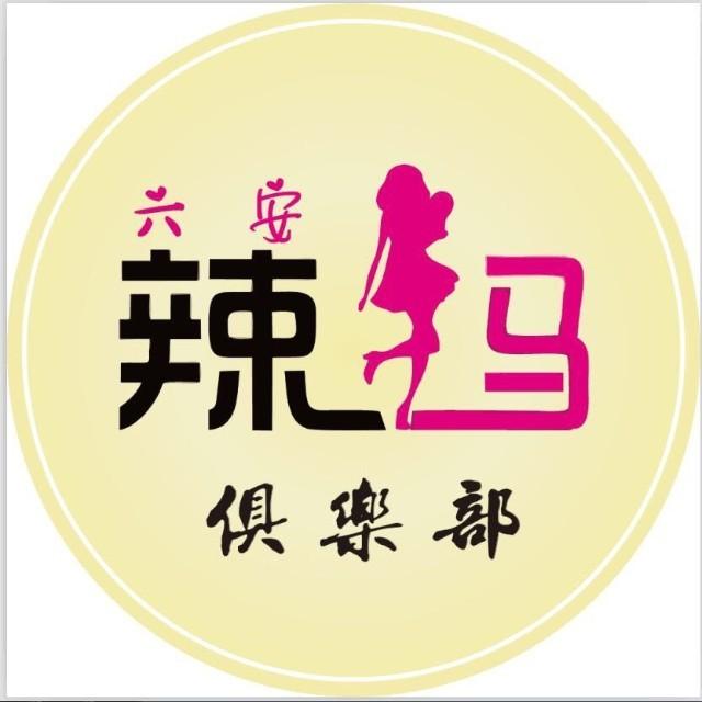 六安辣妈俱乐部