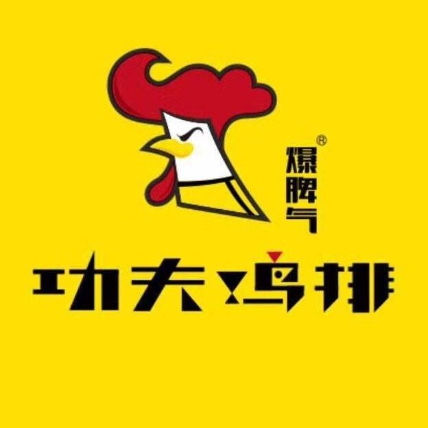 沂南爆汁鸡排