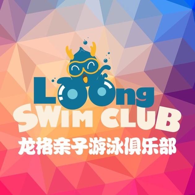 龙格亲子游泳温州瓯海中心
