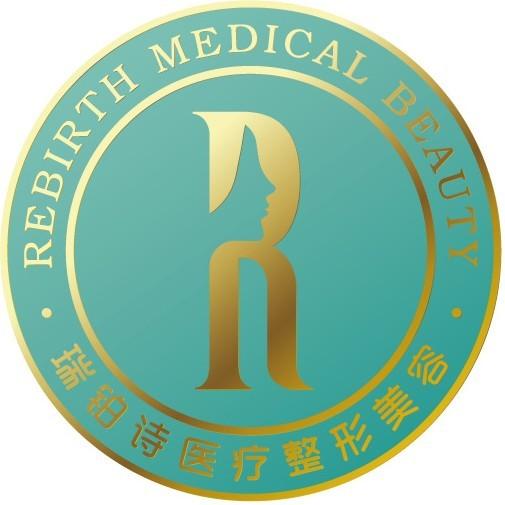 瑞鉑詩國際醫療整形