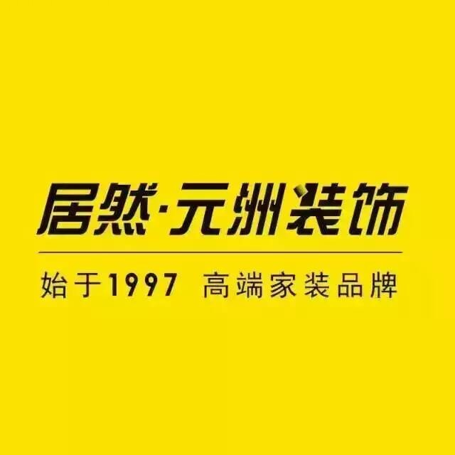 北京元洲装饰郑州公司