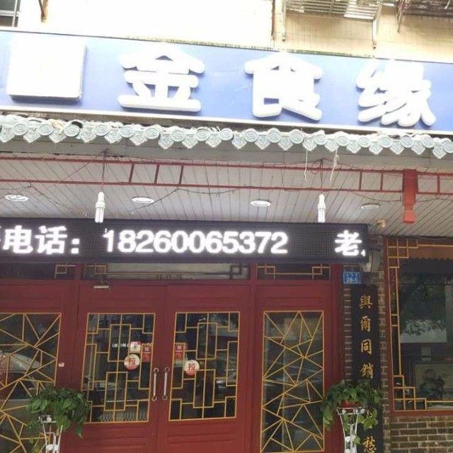 南京餐饮外卖金食缘菜馆小程序
