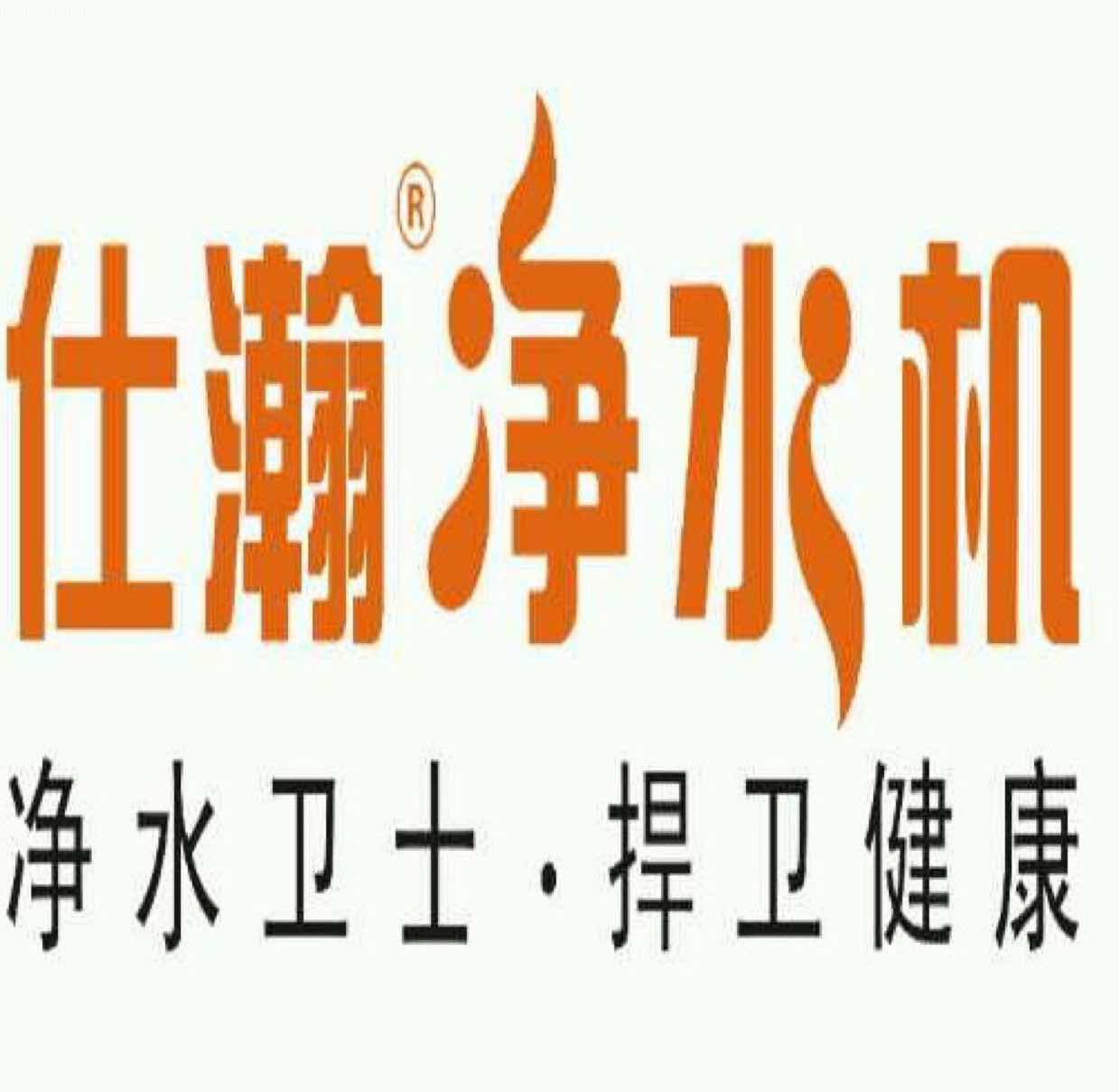 林美潮(广州仕瀚净水机)