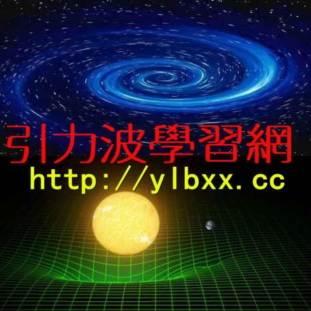 引力波学习网