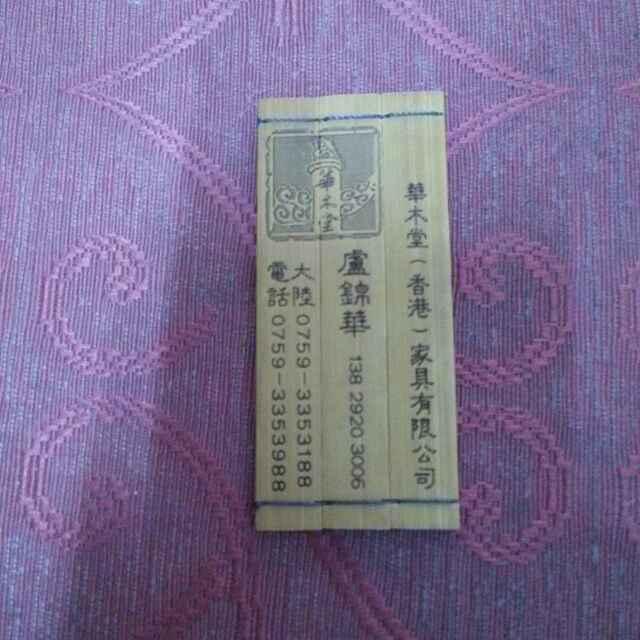 华木堂(香港)家具有限公司