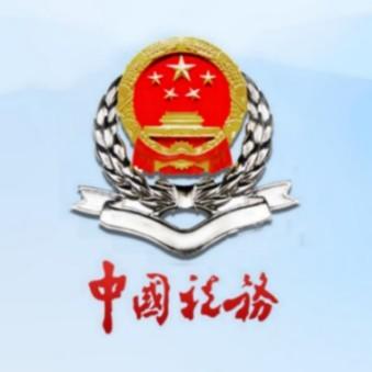 国家税务总局齐齐哈尔市税务局 齐齐哈尔税务