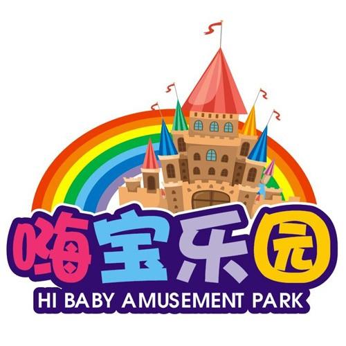 浦江嗨宝儿童乐园