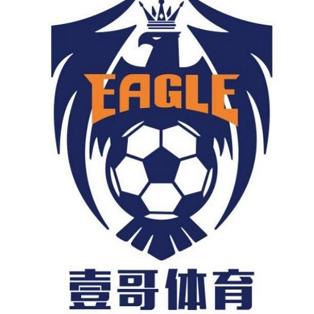 义乌一哥足球俱乐部