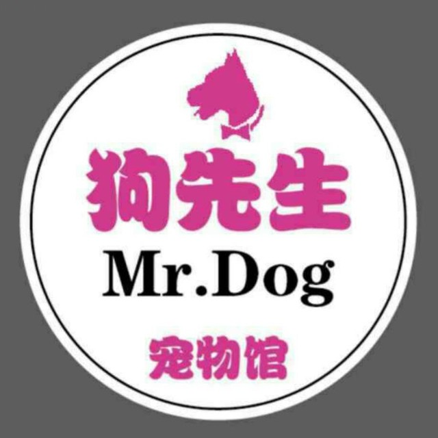 狗先生宠物馆