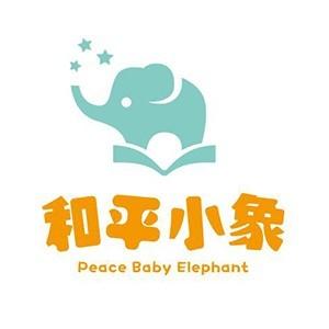 和平小象国际儿童之家