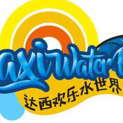 达西欢乐水世界