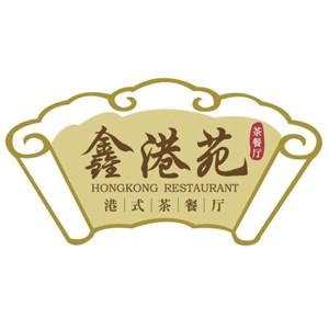 鑫港苑茶餐厅
